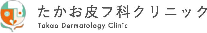 たかお皮フ科クリニック | Takao Dermatology Clinic